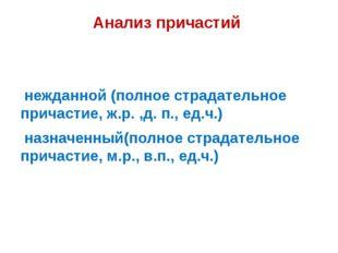Анализ причастий нежданной (полное страдательное причастие, ж.р. ,д. п., ед.ч