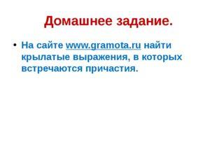 Домашнее задание. На сайте www.gramota.ru найти крылатые выражения, в которых