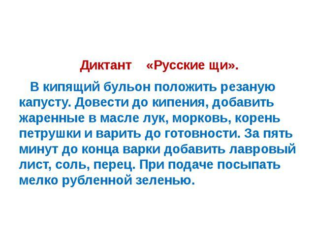 Диктант «Русские щи». В кипящий бульон положить резаную капусту. Довести до...