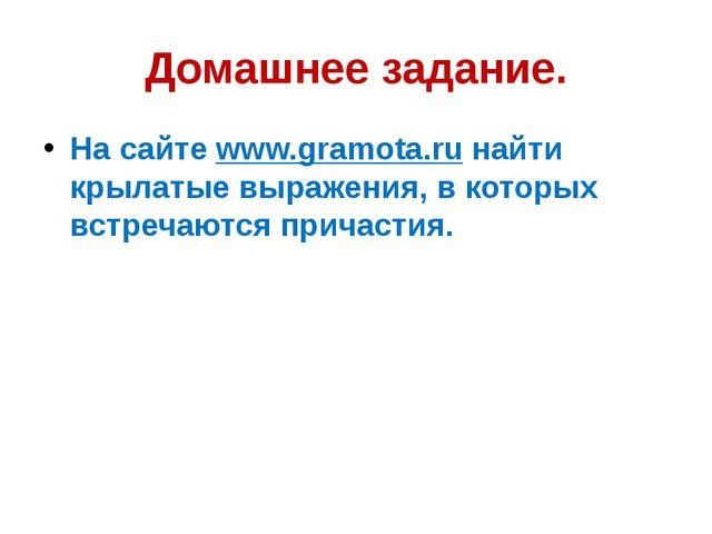 Домашнее задание. На сайте www.gramota.ru найти крылатые выражения, в которых...