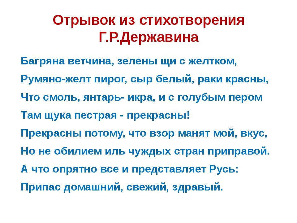 Отрывок из стихотворения Г.Р.Державина Багряна ветчина, зелены щи с желтком,...