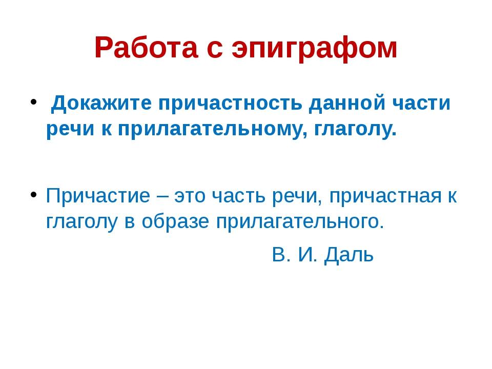 Работа с эпиграфом Докажите причастность данной части речи к прилагательному,...