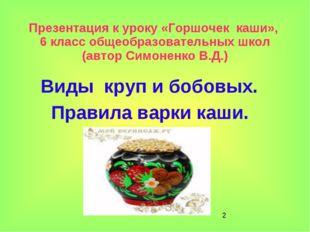 * Презентация к уроку «Горшочек каши», 6 класс общеобразовательных школ (авто