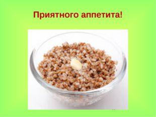 * Приятного аппетита!