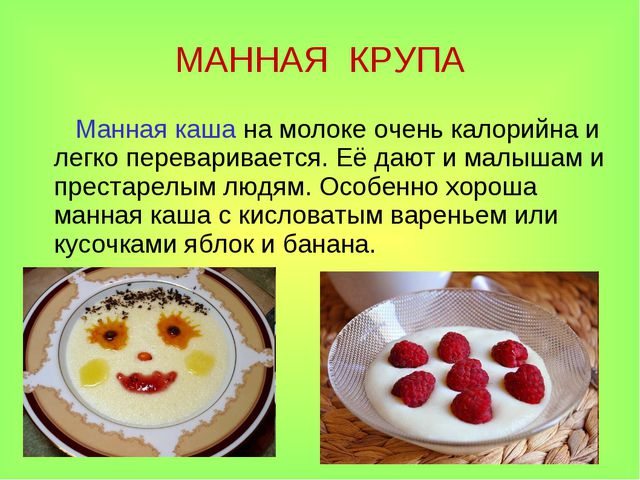 * МАННАЯ КРУПА Манная каша на молоке очень калорийна и легко переваривается....