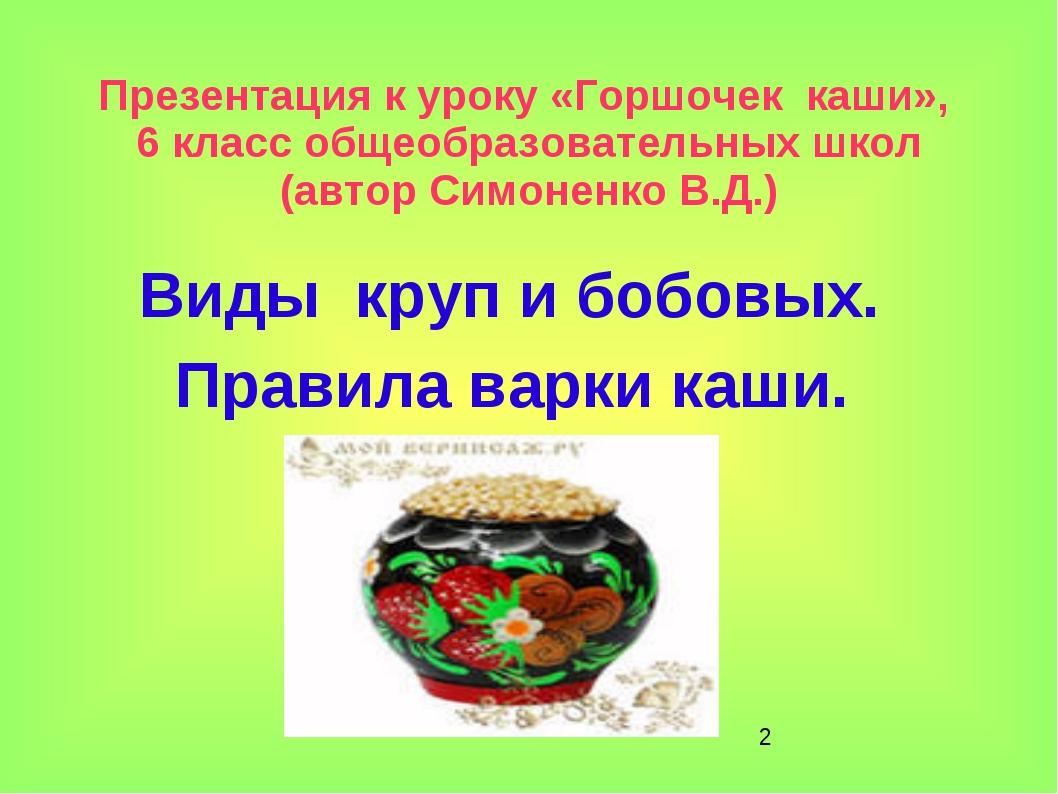 * Презентация к уроку «Горшочек каши», 6 класс общеобразовательных школ (авто...