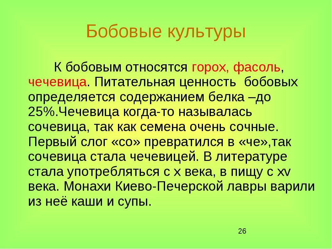 * Бобовые культуры К бобовым относятся горох, фасоль, чечевица. Питательная ц...