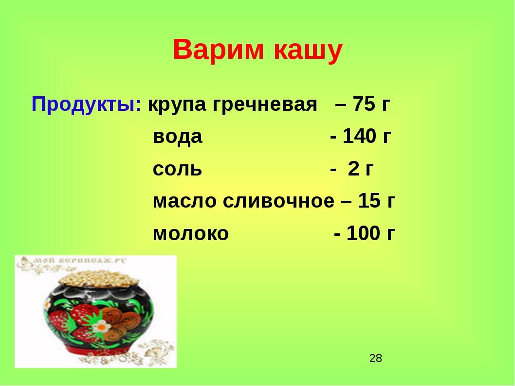 * Варим кашу Продукты: крупа гречневая – 75 г вода - 140 г соль - 2 г масло с...