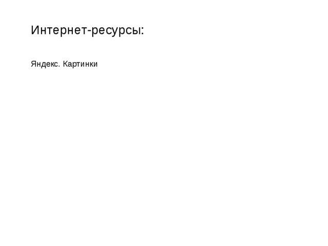 Интернет-ресурсы: Яндекс. Картинки