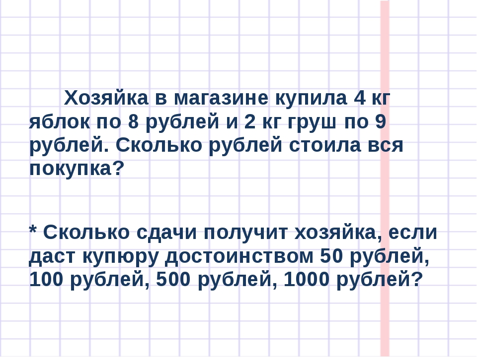 Хозяйка в магазине купила 4 кг яблок по 8 рублей и 2 кг груш по 9 рублей. Ск...