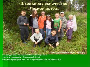 «Школьное лесничество «Лесной дозор» Дата образования: 22.07. 2005 год Руков