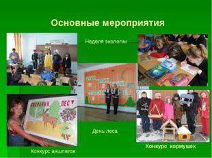 Основные мероприятия Конкурс кормушек День леса Конкурс аншлагов Неделя эколо