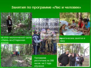 Занятия по программе «Лес и человек» на этно-экологической тропе «Умонь ки»(С
