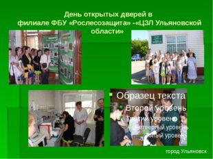 День открытых дверей в филиале ФБУ «Рослесозащита» -«ЦЗЛ Ульяновской области»