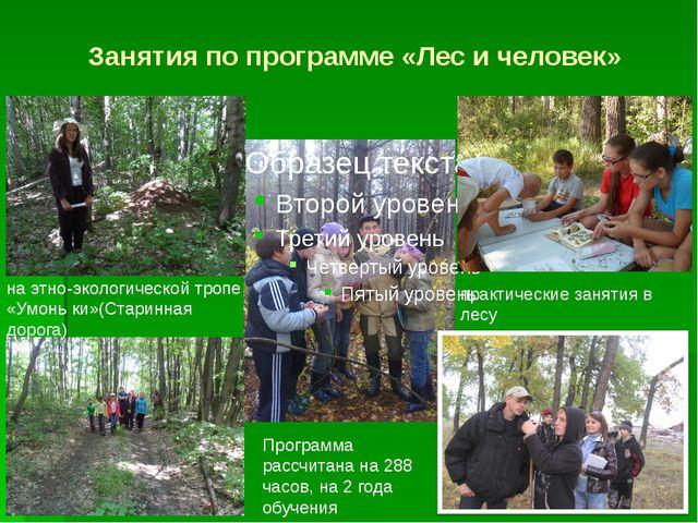 Занятия по программе «Лес и человек» на этно-экологической тропе «Умонь ки»(С...