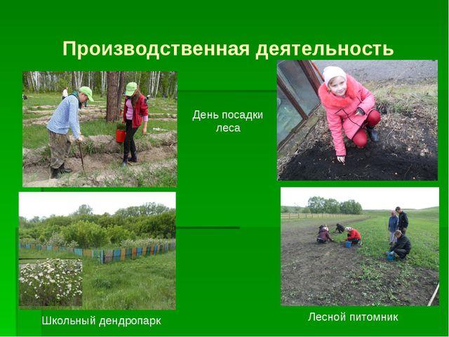 Производственная деятельность День посадки леса Школьный дендропарк Лесной пи...
