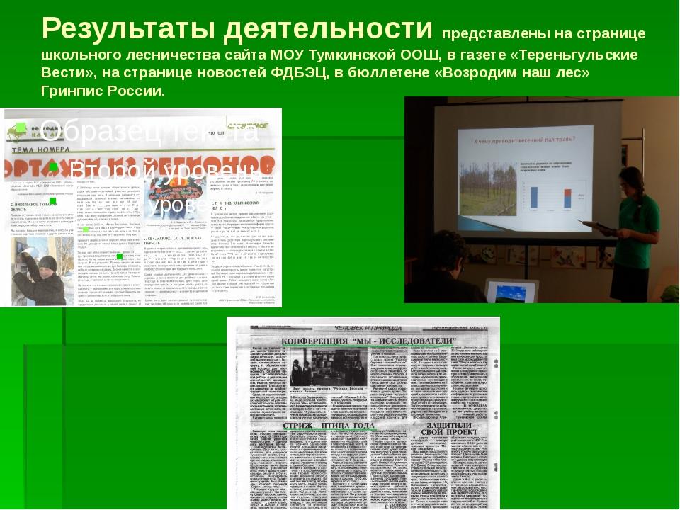Результаты деятельности представлены на странице школьного лесничества сайта...