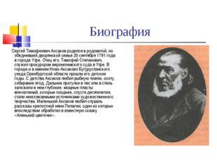 Биография Сергей Тимофеевич Аксаков родился в родовитой, но обедневшей дворян