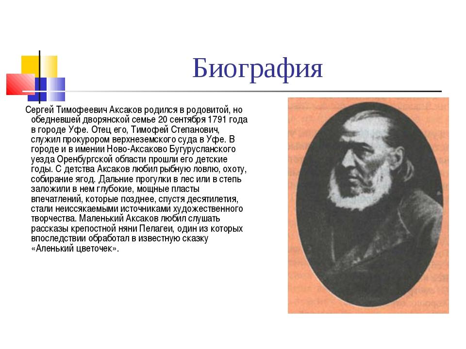 Биография Сергей Тимофеевич Аксаков родился в родовитой, но обедневшей дворян...