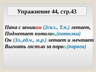 Упражнение 44, стр.43 Папа с веником (2скл., Т.п.) летает, Подметает потолок,