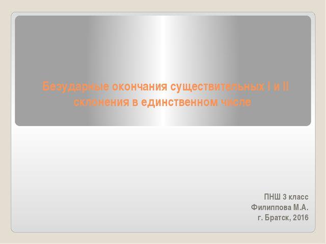 Безударные окончания существительных I и II cклонения в единственном числе ПН...