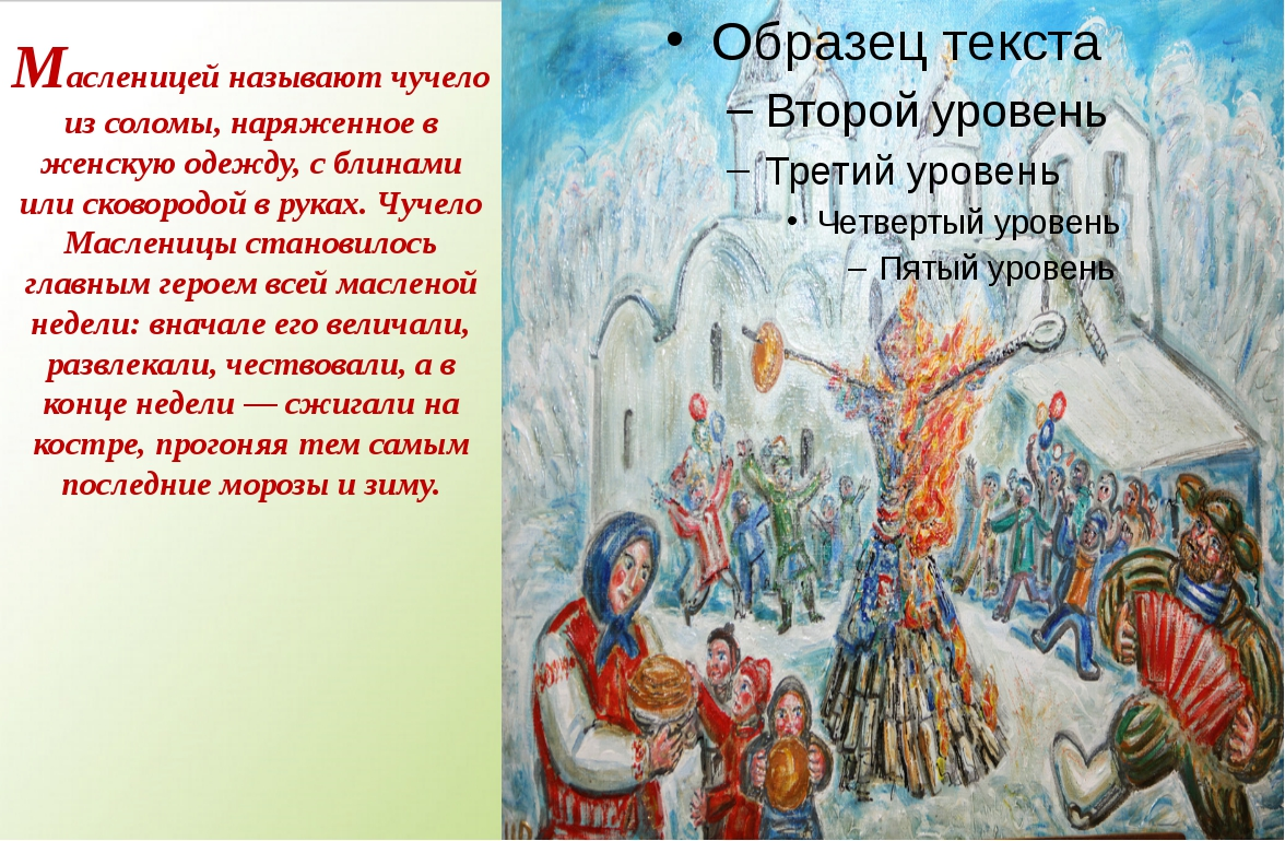 Масленицей называют чучело из соломы, наряженное в женскую одежду, с блинами...