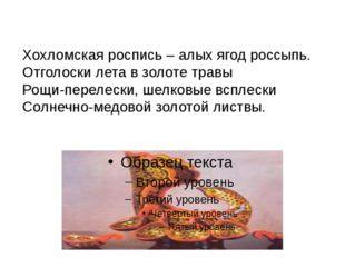 Хохломская роспись – алых ягод россыпь. Отголоски лета в золоте травы Рощи-пе