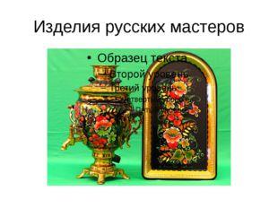 Изделия русских мастеров