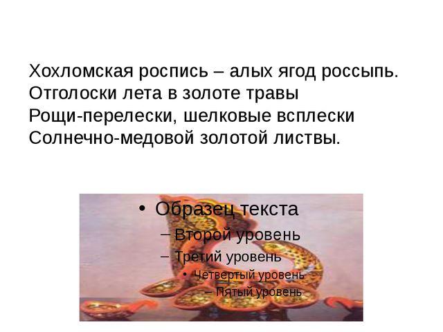 Хохломская роспись – алых ягод россыпь. Отголоски лета в золоте травы Рощи-пе...