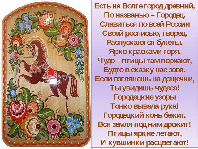 Есть на Волге город древний, По названью – Городец. Славиться по всей России...