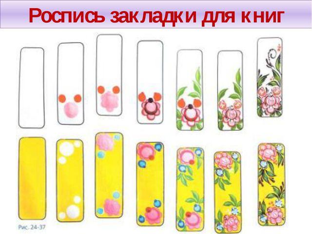 Роспись закладки для книг