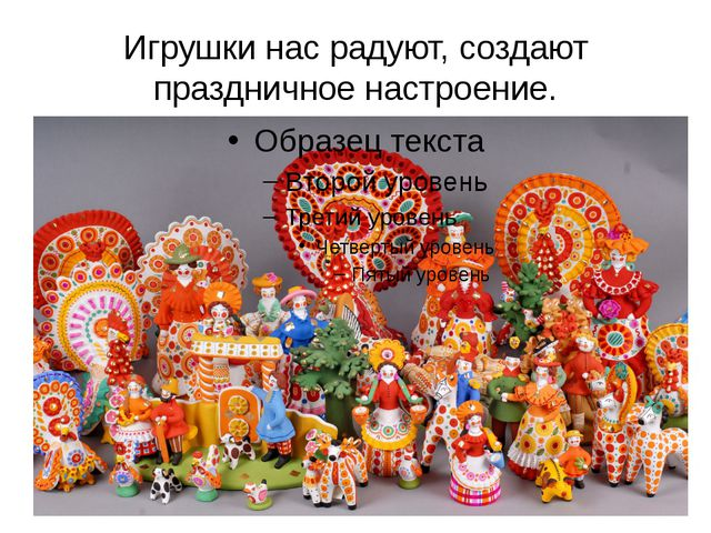 Игрушки нас радуют, создают праздничное настроение.