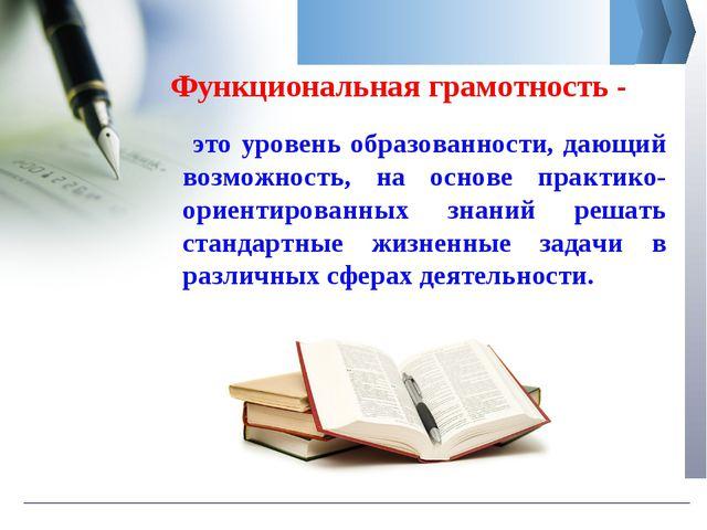 Функциональная грамотность - это уровень образованности, дающий возможность,...