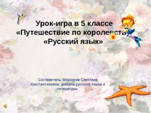 Урок-игра в 5 классе «Путешествие по королевству «Русский язык» Составитель: