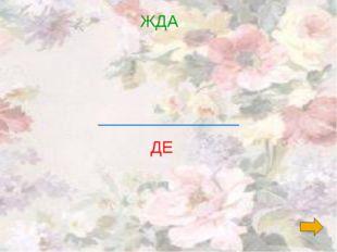 «Фонетические пропорции» А/Я = О/? М/М'=Р/? 3) ВБ/ФП=З'Ж/? 4)СОН/НОС=ТОПОР