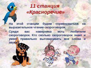 Мы сегодня повторили знания, приобретенные на уроках русского языка и литера