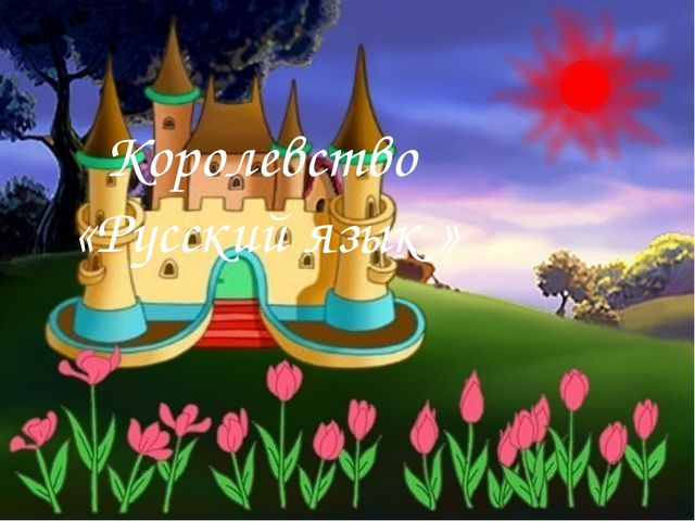 Королевство «Русский язык »