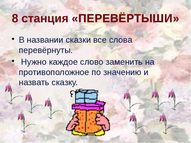 Грязнуля Мойдодыр