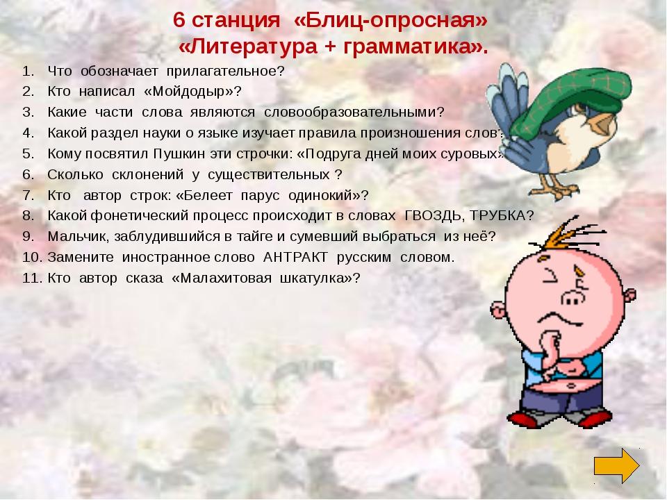 6 станция «Блиц-опросная» «Литература + грамматика». Как звали Пушкина? Какая...