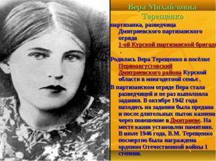 Вера Михайловна Терещенко партизанка, разведчица Дмитриевского партизанского