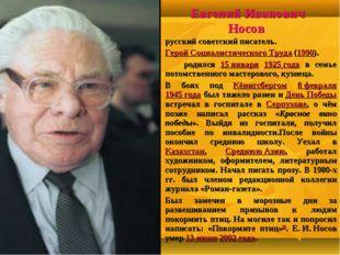 Евгений Иванович Носов русский советский писатель. Герой Социалистического Т