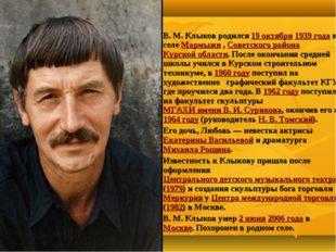 Вячесла́в Миха́йлович Клы́ков В.М.Клыков родился 19 октября 1939 года в сел