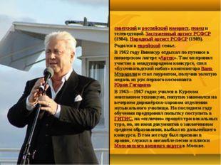 Влади́мир Ната́нович Виноку́р советский и российский юморист, певец и телевед