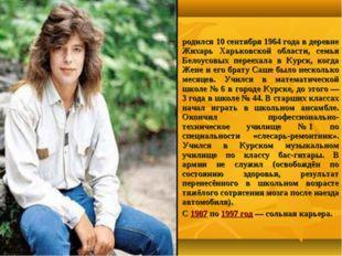 Евге́ний Ви́кторович Белоу́сов родился 10 сентября 1964 года в деревне Жихарь