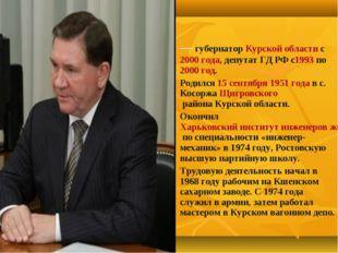 Алекса́ндр Никола́евич Миха́йлов — губернаторКурской областис2000 года,