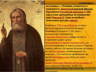 Серафи́м Саро́вский в некоторых источниках— Машнин; основатель и покровитель