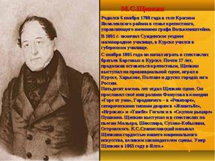 М.С.Щепкин Родился 6 ноября 1788 года в селе Красном Яковлевского района в с