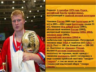 Алекса́ндр Влади́мирович Пове́ткин Родился 2 сентября 1979 года, Курск россий