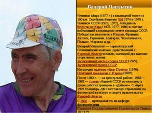 Валерий Чаплыгин Чемпион Мира (1977г.) в командной гонке на 100км. Серебря