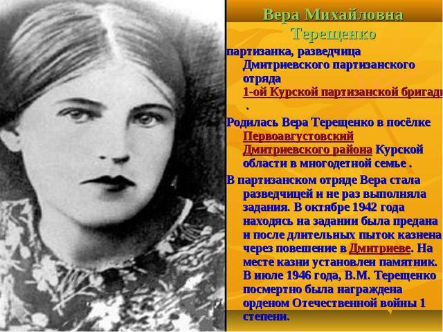 Вера Михайловна Терещенко партизанка, разведчица Дмитриевского партизанского...